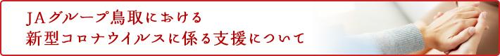 JAグループ鳥取における新型コロナウイルスに係る支援について
