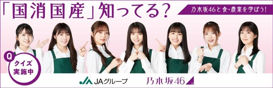 乃木坂46、JAグループ特設ウェブサイト「国消国産」を考える