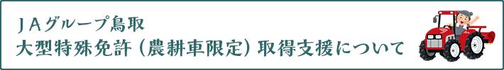 令和2年度 JAグループ鳥取 大型特殊免許(農耕車限定)取得支援について