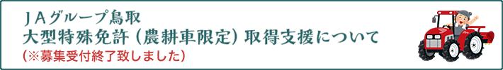 JAグループ鳥取 大型特殊免許(農耕車限定)取得支援について(※募集受付終了致しました)