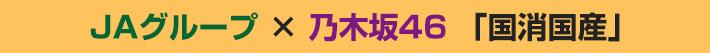 JAグループ × 乃木坂46 「国消国産」