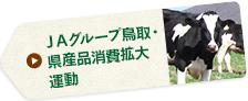 JAグループ鳥取・県産品消費拡大運動