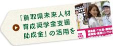 「鳥取県未来人材育成奨学金支援助成金」の活用を