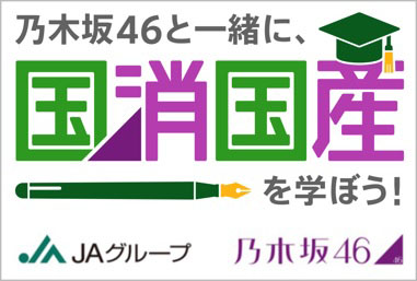 JAグループのYouTubeチャンネル