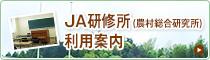 JA研修所(農村総合研究所)