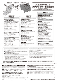 ~JAの直売所へ行こう!鳥取県JA直売所周遊スタンプラリー~