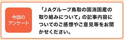 「JAグループ鳥取の国消国産の取り組みについて」の記事内容についてのご感想やご意見等をお聞かせください。